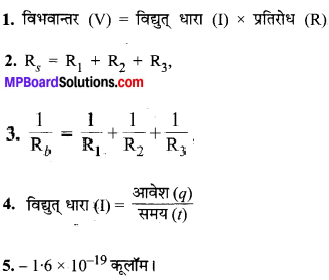 MP Board Class 10th Science Solutions Chapter 12 विद्युत 31