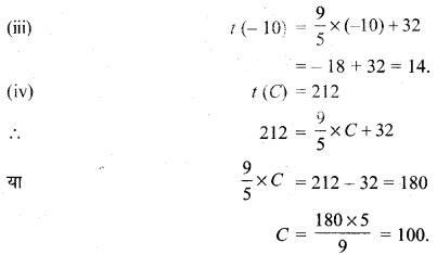 MP Board Class 11th Maths Solutions Chapter 2 संबंध एवं फलन Ex 2.3 img-2