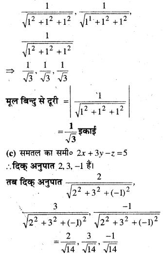 MP Board Class 12th Maths Solutions Chapter 11 प्रायिकता Ex 11.3 1