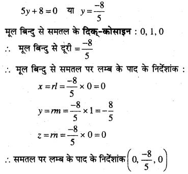 MP Board Class 12th Maths Solutions Chapter 11 प्रायिकता Ex 11.3 10