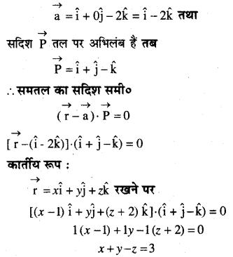 MP Board Class 12th Maths Solutions Chapter 11 प्रायिकता Ex 11.3 11