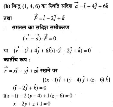 MP Board Class 12th Maths Solutions Chapter 11 प्रायिकता Ex 11.3 12