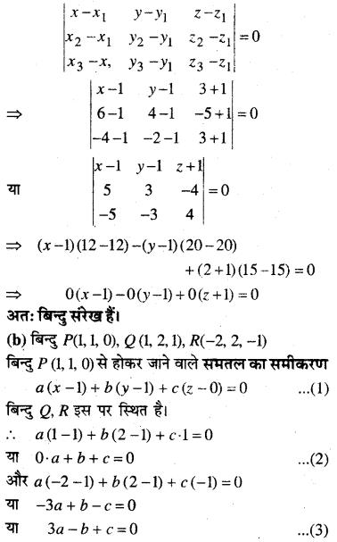 MP Board Class 12th Maths Solutions Chapter 11 प्रायिकता Ex 11.3 13