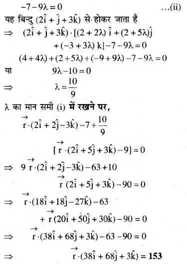 MP Board Class 12th Maths Solutions Chapter 11 प्रायिकता Ex 11.3 15