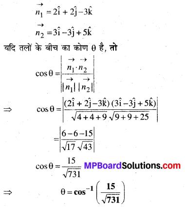 MP Board Class 12th Maths Solutions Chapter 11 प्रायिकता Ex 11.3 17