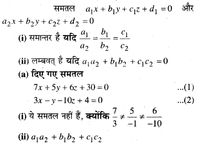 MP Board Class 12th Maths Solutions Chapter 11 प्रायिकता Ex 11.3 18