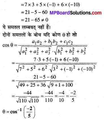 MP Board Class 12th Maths Solutions Chapter 11 प्रायिकता Ex 11.3 19