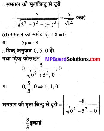 MP Board Class 12th Maths Solutions Chapter 11 प्रायिकता Ex 11.3 2