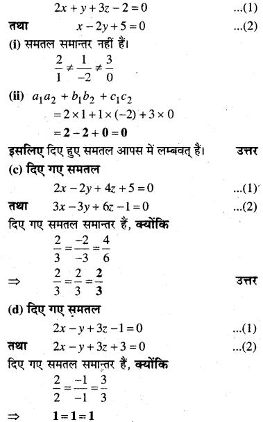 MP Board Class 12th Maths Solutions Chapter 11 प्रायिकता Ex 11.3 20