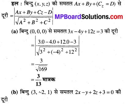 MP Board Class 12th Maths Solutions Chapter 11 प्रायिकता Ex 11.3 23