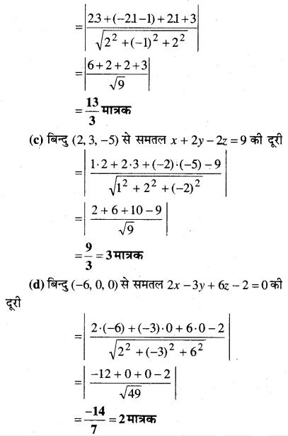 MP Board Class 12th Maths Solutions Chapter 11 प्रायिकता Ex 11.3 24