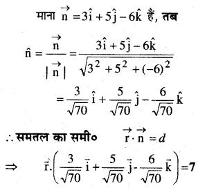 MP Board Class 12th Maths Solutions Chapter 11 प्रायिकता Ex 11.3 3
