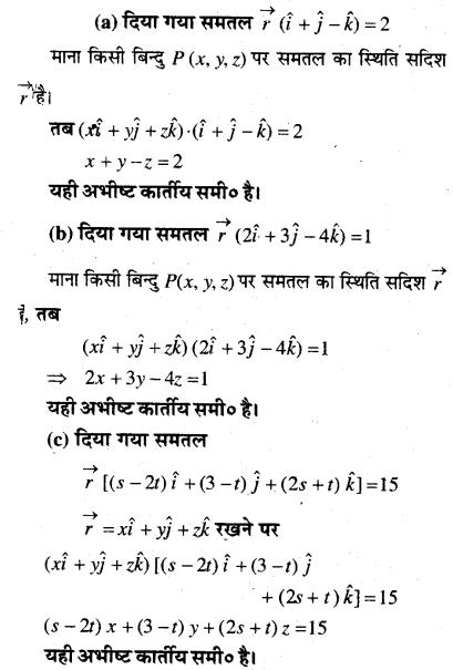 MP Board Class 12th Maths Solutions Chapter 11 प्रायिकता Ex 11.3 5