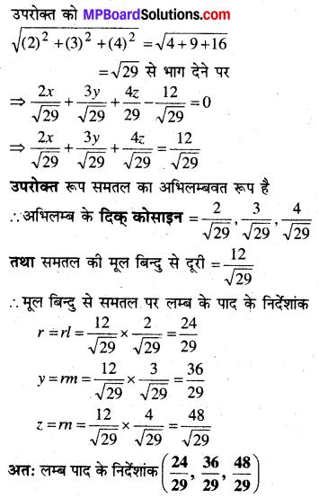 MP Board Class 12th Maths Solutions Chapter 11 प्रायिकता Ex 11.3 6