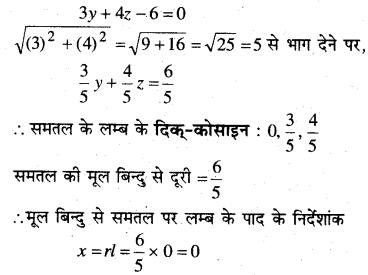 MP Board Class 12th Maths Solutions Chapter 11 प्रायिकता Ex 11.3 7