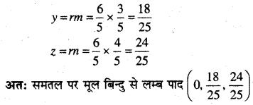 MP Board Class 12th Maths Solutions Chapter 11 प्रायिकता Ex 11.3 8