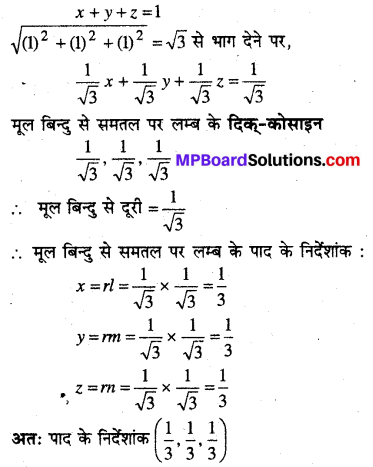 MP Board Class 12th Maths Solutions Chapter 11 प्रायिकता Ex 11.3 9