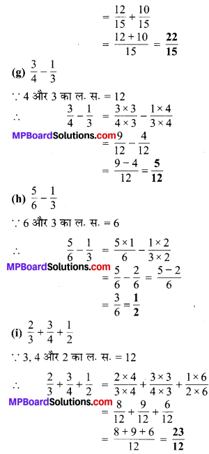 MP Board Class 6th Maths Solutions Chapter 7 भिन्न Ex 7.6