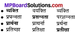 MP Board Class 7th Hindi Sugam Bharti Solutions Chapter 10 बने और बिखरे 1