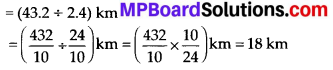 MP Board Class 7th Maths Solutions Chapter 2 Fractions and Decimals Ex 2.7 5