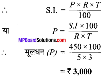 MP Board Class 7th Maths Solutions Chapter 8 राशियों की तुलना Ex 8.1 image 12