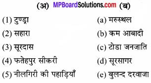 MP Board Class 7th Social Science Solutions विविध प्रश्नावली 3