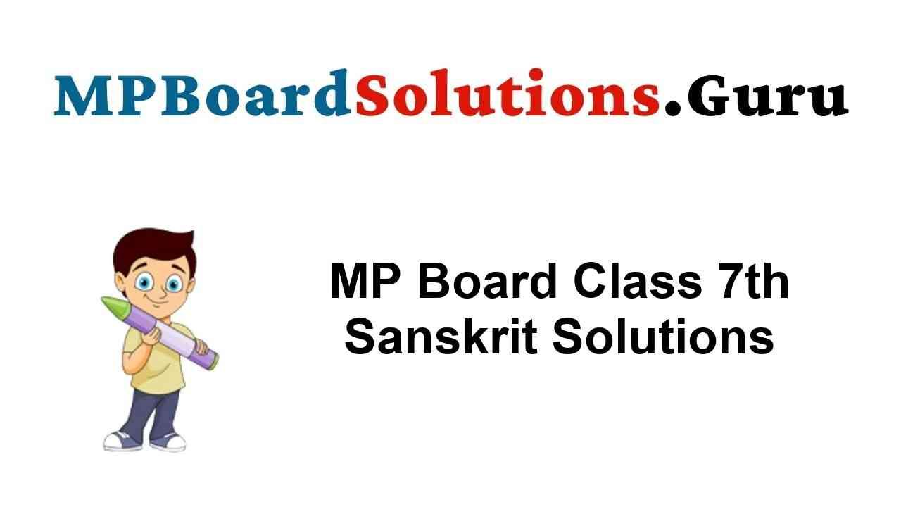 MP Board Class 7th Sanskrit Solutions सुरभिः