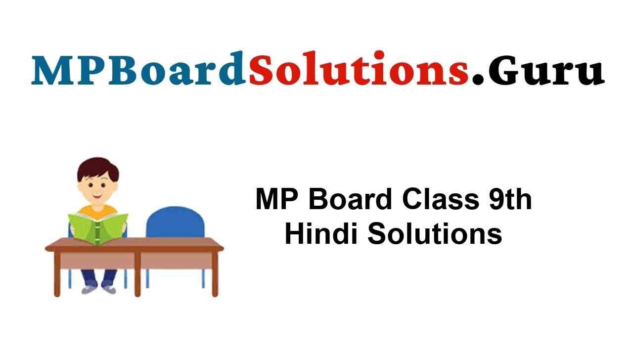 MP Board Class 9th Hindi