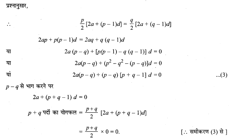 MP Board Class 11th Maths Solutions Chapter 9 अनुक्रम तथा श्रेणी Ex 9.2 img-17