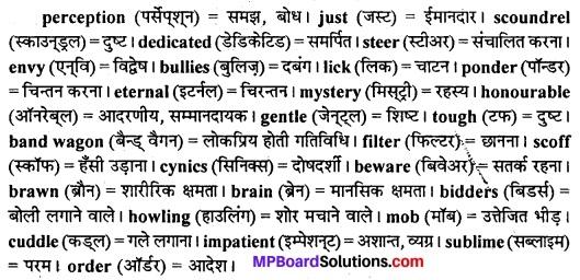 MP Board Class 11th English The Spectrum Solutions Chapter 3 Dear Teacher 1