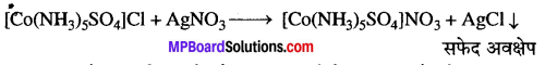 MP Board Class 12th Chemistry Solutions Chapter 9 उपसहसंयोजन यौगिक Q4