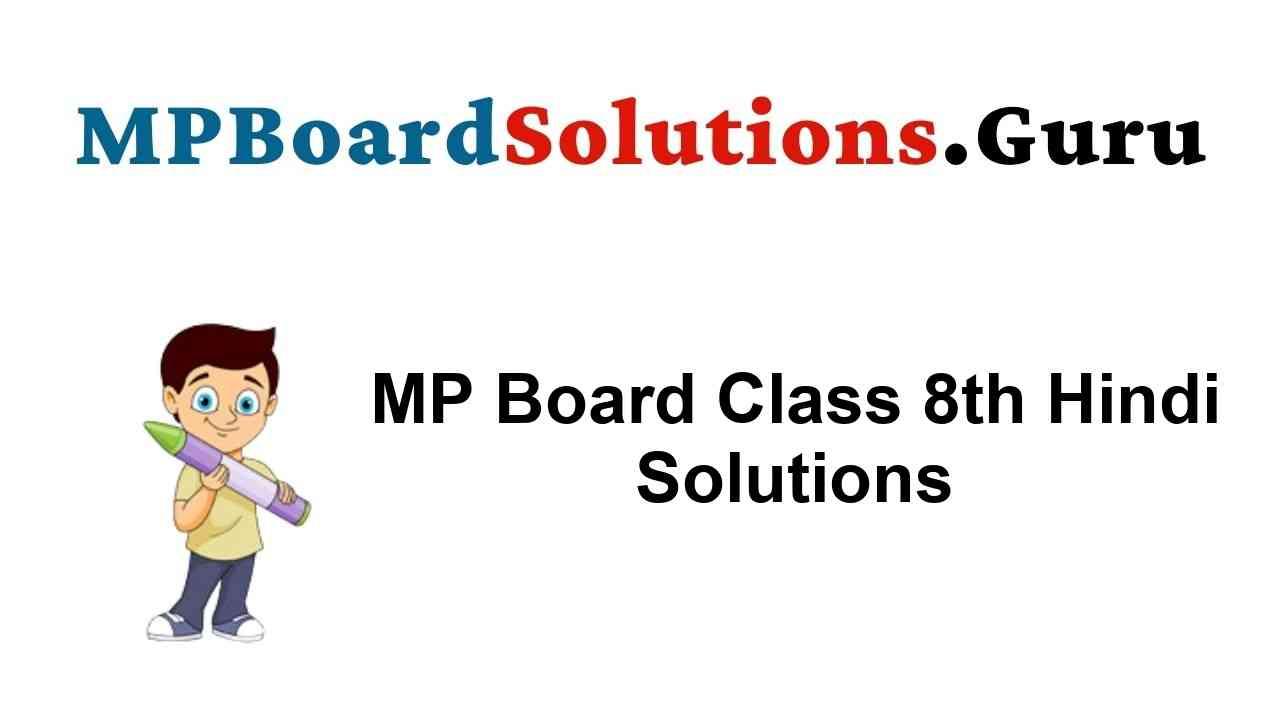 MP Board Class 8th Hindi Book Solutions सुगम भारती, भाषा भारती