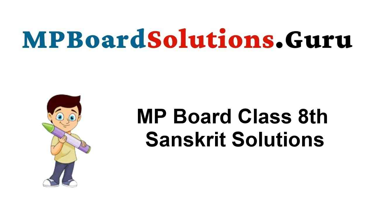 MP Board Class 8th Sanskrit Solutions सुरभिः
