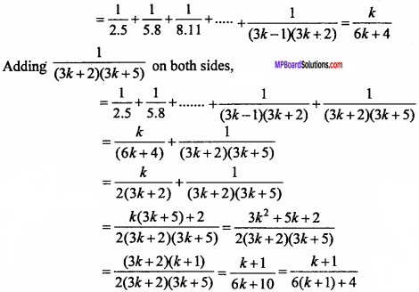 MP Board Class 11th Maths Important Questions Chapter 4 Principle of Mathematical Induction 6