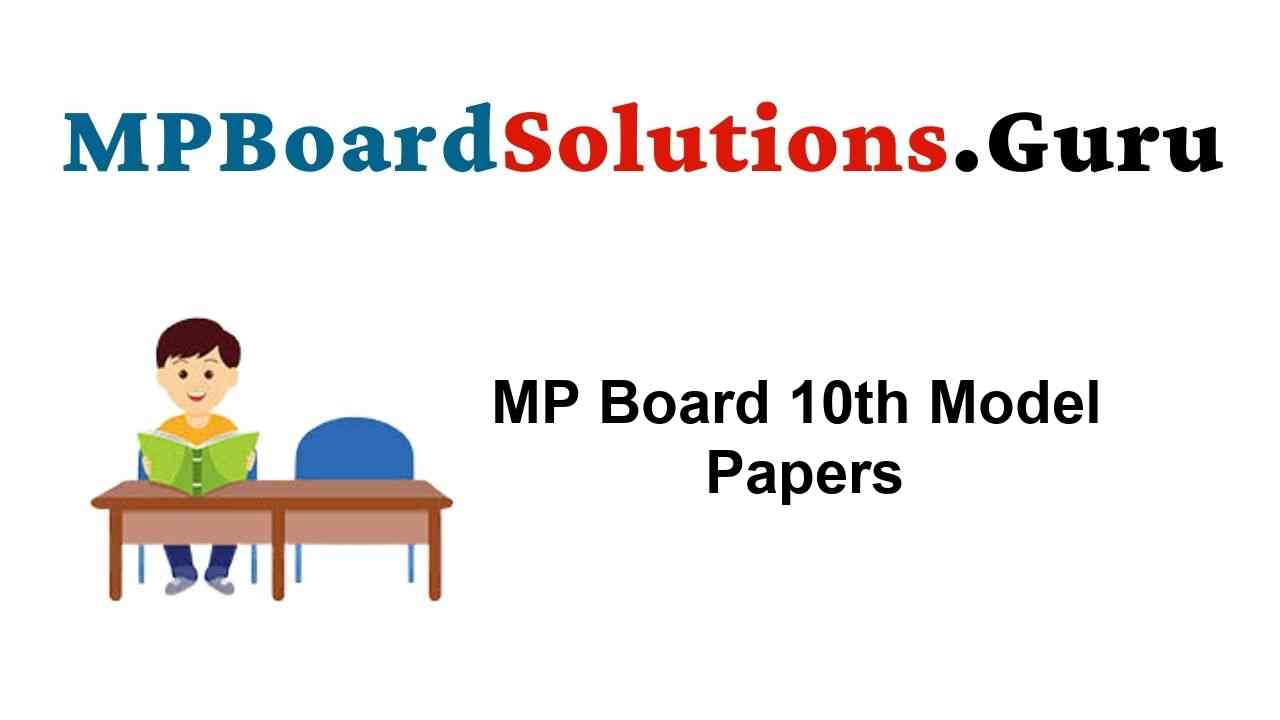MP Board 10th Model Papers