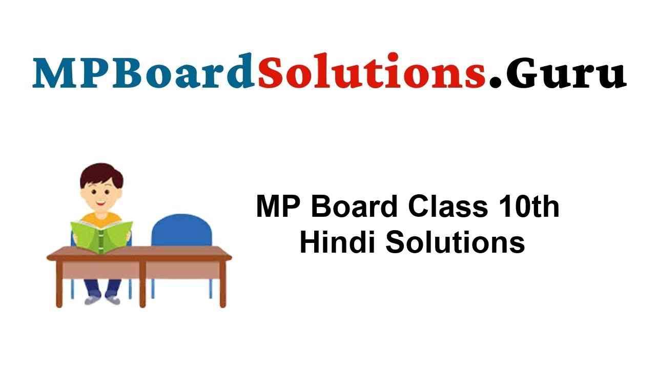 MP Board Class 10th Hindi