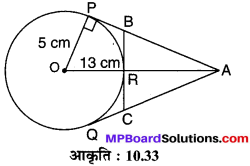MP Board Class 10th Maths Solutions Chapter 10 वृत्त Additional Questions 18