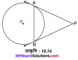 MP Board Class 10th Maths Solutions Chapter 10 वृत्त Additional Questions 19