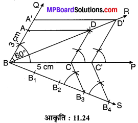 MP Board Class 10th Maths Solutions Chapter 11 रचनाएँ Additional Questions 5