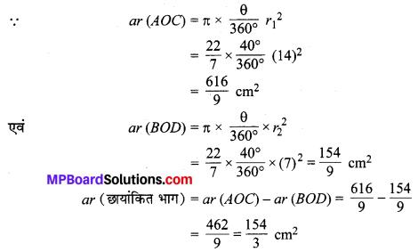 MP Board Class 10th Maths Solutions Chapter 12 वृतों से संबंधित क्षेत्रफल Ex 12.3 3