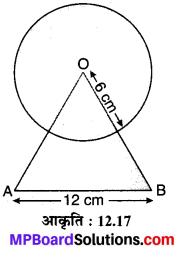 MP Board Class 10th Maths Solutions Chapter 12 वृतों से संबंधित क्षेत्रफल Ex 12.3 5