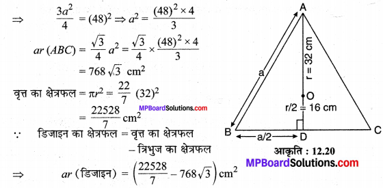 MP Board Class 10th Maths Solutions Chapter 12 वृतों से संबंधित क्षेत्रफल Ex 12.3 9