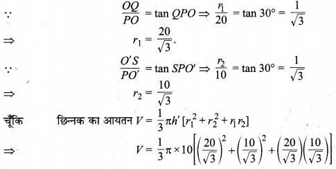MP Board Class 10th Maths Solutions Chapter 13 पृष्ठीय क्षेत्रफल एवं आयतन Ex 13.4 9