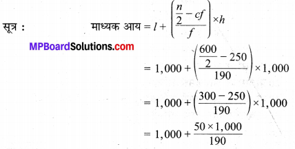 MP Board Class 10th Maths Solutions Chapter 14 सांख्यिकी Additional Questions 38