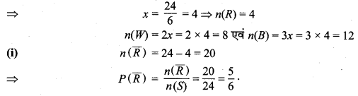 MP Board Class 10th Maths Solutions Chapter 15 प्रायिकता Additional Questions 61