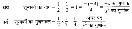 MP Board Class 10th Maths Solutions Chapter 2 बहुपद Ex 2.2 2