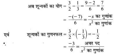 MP Board Class 10th Maths Solutions Chapter 2 बहुपद Ex 2.2 3