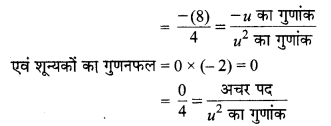 MP Board Class 10th Maths Solutions Chapter 2 बहुपद Ex 2.2 4