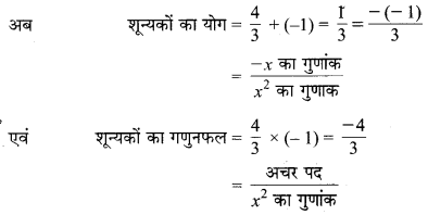 MP Board Class 10th Maths Solutions Chapter 2 बहुपद Ex 2.2 6