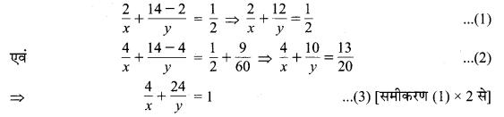 MP Board Class 10th Maths Solutions Chapter 3 दो चरों वाले रैखिक समीकरण युग्म Additional Questions 1